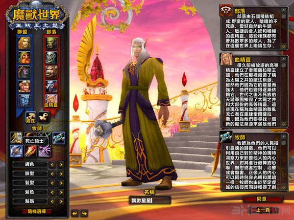网络游戏单机版大全魔兽世界3.22单机版