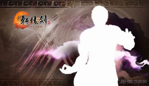 轩辕剑6第二男主角剪影