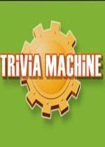 智力问答机(Trivia Machine)硬盘版