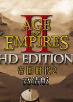 帝���r代2高清版(Age of Empires II HD)整合阿��杰斯的崛起DLC中文PC破解版v3.3