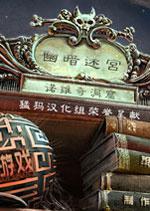 幽暗迷宫2:诺维奇洞窟中文破解典藏版