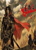 三国姜维传PC简体中文版