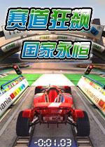 赛道狂飙国家永恒(TrackMania Nations Forever)简体中文硬盘版