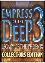 深海女皇3:凤凰的遗产