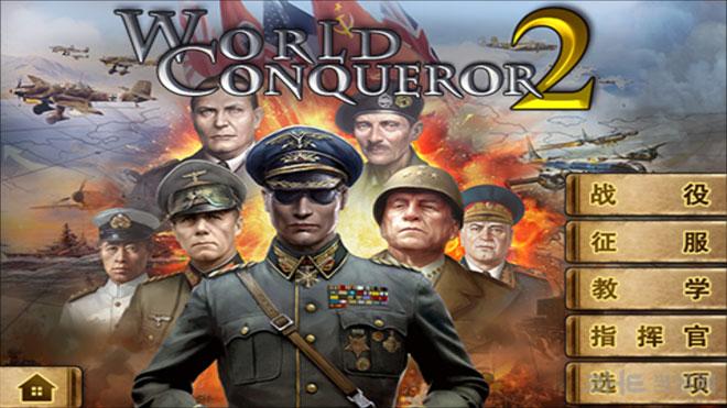 世界征服者2电脑版截图0