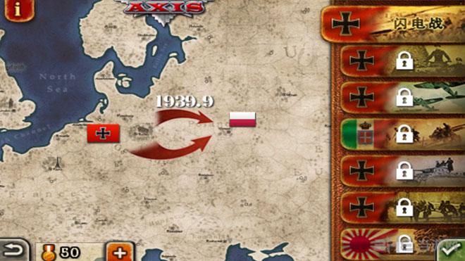 世界征服者2电脑版截图1