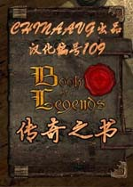 传奇之书(The Book of Legends)中文破解版Build 20161031
