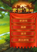 家园7贵族(Townsmen7)整合1号升级档PC破解官方中文版
