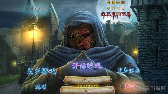 黑暗�髡f5:���坡之�t死魔的面具