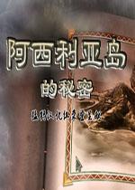 阿西利亚岛的秘密中文汉化版