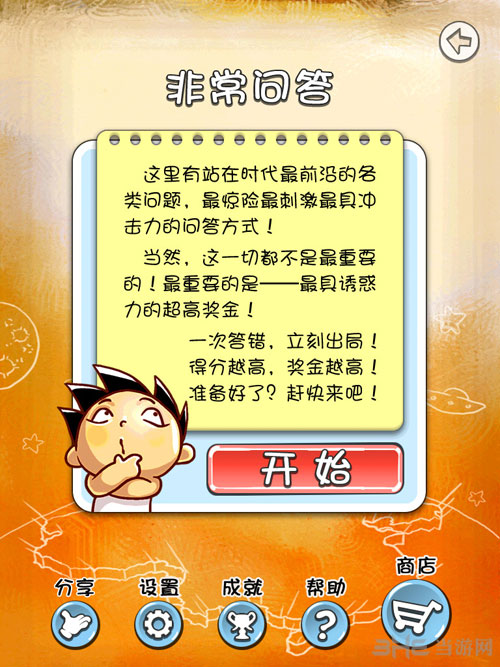 天朝教育委员会电脑版截图3