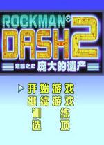 洛克人DASH2庞大的遗产
