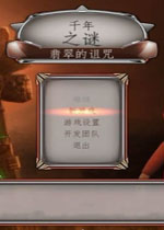 千年之谜:翡翠的诅咒中文破解版