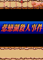 悲恋湖杀人事件中文版