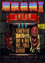 魔眼杀机3:血战札诺尔中文版