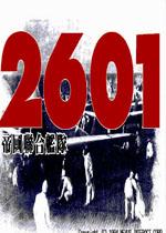 2601帝国联合舰队