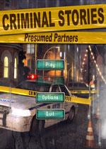 刑事案件:假定的合作伙伴