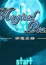 Magical Psalter:御魔之路