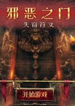 邪恶之门:失窃符文