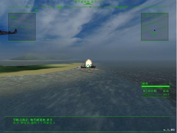 阿帕奇6:空中打击截图2