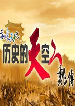 吞食天地Ⅱ历史的天空回归の魏传6.0测试版