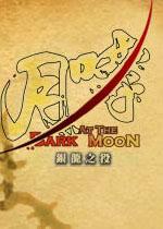 月哮:银龙之役