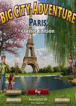 都市冒险6:巴黎经典