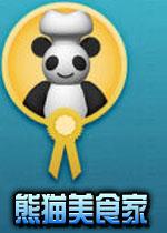 熊猫美食家(Panda Gourmet)硬盘版