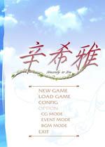 狼少女辛希雅中文汉化版