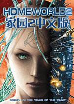 家园2(Homeworld 2)中文版