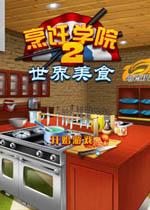 烹饪学院2世界美食中文汉化版