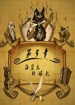猴岛传奇5:海盗王的崛起