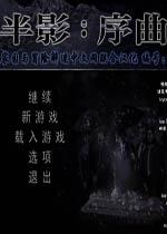 半影:序曲(Penumbra:Overture)中文汉化版
