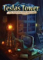 特斯拉之塔:沃登克里弗之谜
