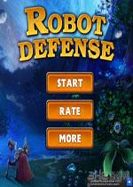 机器人防御战