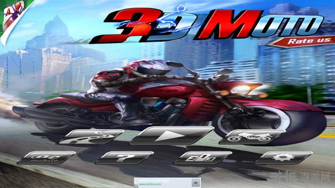 3D摩托电脑版截图0