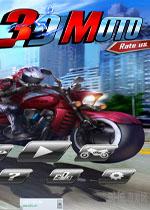 3D摩托电脑版(3D MOTO)安卓破解版v2.2.1