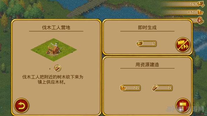 家园7贵族截图2