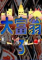 大富翁3中文版