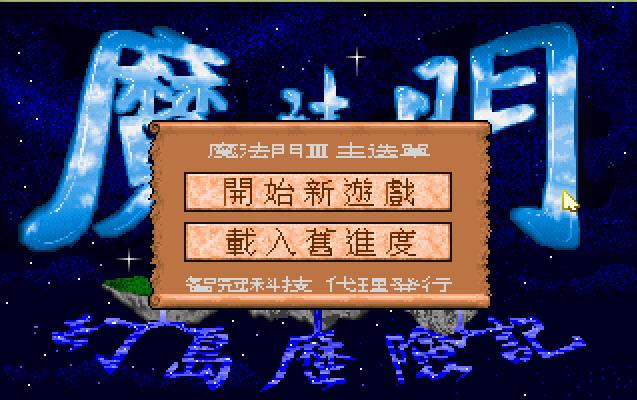 魔法门3:幻岛历险记