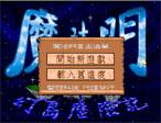 魔法门3:幻岛历险记中文汉化版