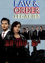 法律与秩序:遗产第七章