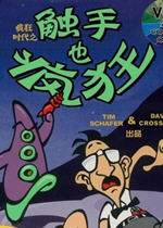 ����Ҳ���(Day of the Tentacle)���İ�