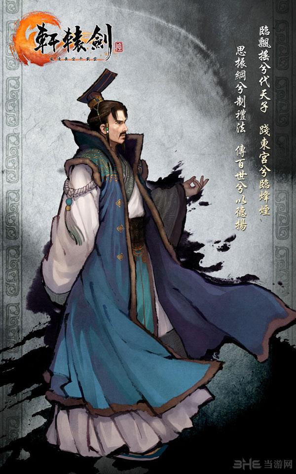 轩辕剑6姬旦设定图