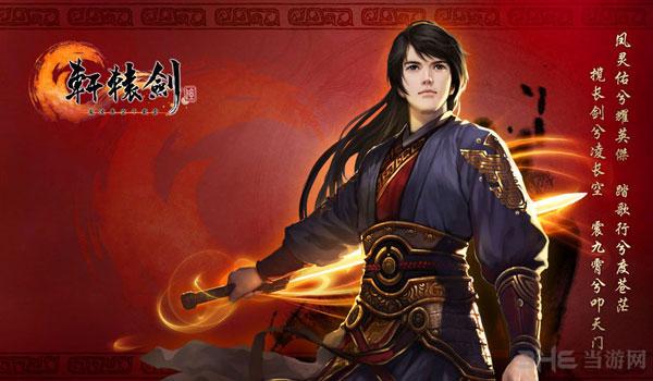 《轩辕剑6》重要配角公布 儒家元圣姬旦登场