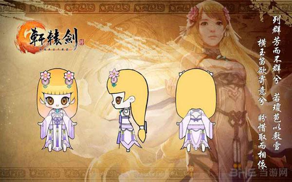 轩辕剑6第一女主角瑚月Q版2D形象