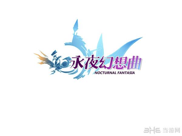 永夜幻想曲logo