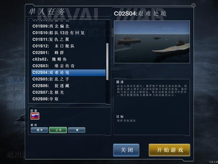 北极圈海战截图1