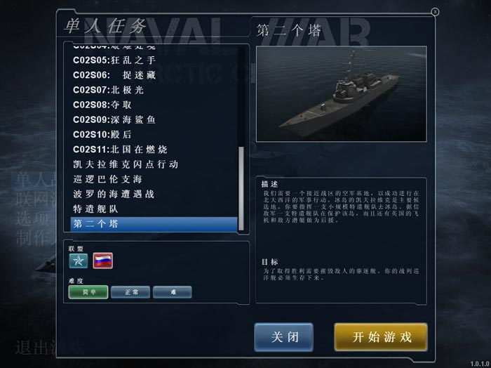 北极圈海战截图2