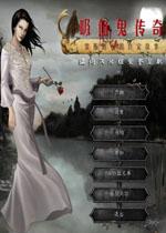 吸血鬼传奇:契斯洛瓦的真实故事